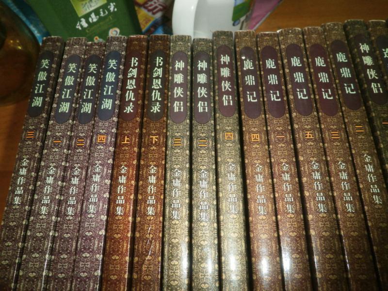 全部�:-f_金庸作品集--10种27册--三联口袋 封面全部压膜品美-- 大多1版1印具体