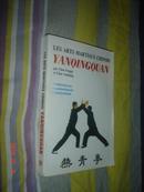 燕青拳--燕青架子 练手拳 套环散 (92年1版1印,法文版,图多,行家一看就懂)