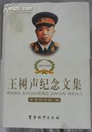 王树声纪念文集  一版一印