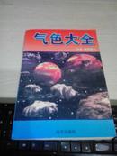 气色大全【2003年一版一印3000册】本书为中国五千年来第一部探讨气色的专著.