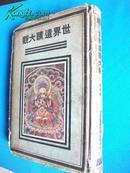 民国版 硬精装 精印 372幅中国和世界文物古迹图片《世界遗迹大观》历经战乱多数文物已或残缺不全或不存在