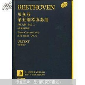 贝多芬第五钢琴协奏曲 降E大调 作品73 两架钢琴谱 原始版图片