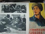 新华社新闻展览照片农村普及版  学习大庆精神把革命热情同科学态度结合起来 共20页