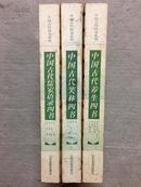 中国古代四书系列:养生四书、笑林四书、儒家语录四书(三册合售)