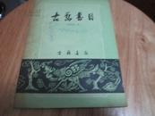 1956年 初版《古旧书目》 A2