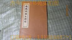 地藏菩萨本愿经(竖版)1983年初版