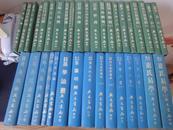 影印本 《易学丛书》 《易学丛书续编》34种36册