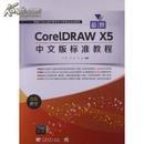 最新CorelDRAW X5中文版标准教程(双色图文)  含光盘