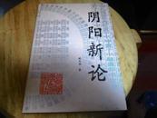 阴阳新论—精装护封,初版1200册  A1