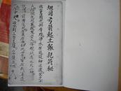 道教符咒书----地司起土弓箭符秘(复印件)..