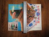 正版书 《北京百店千款菜 中国风味菜肴》 一版一印 有大量彩色图版 素菜内容也不少 最后一页有8开北京美食地图一张 9品