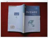 怀旧收藏《国际贸易教程》陶涛 主编 2005年1版2007年3印 好品