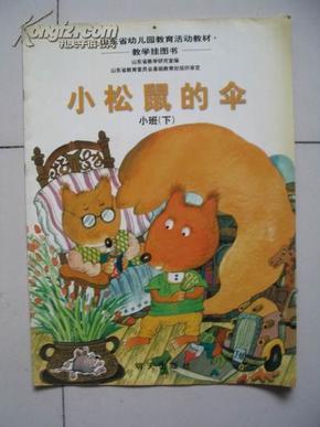 教材_山东省幼儿园教育活动教材--教学挂图图书--小松鼠的伞(小班)下/厨房