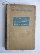 1949年俄文版【三个穿灰大衣的人】硬精装