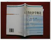怀旧收藏《公共经济学概论》韩康 主编 华文出版社 好品