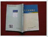 怀旧收藏《电子商务概论》赵燕平 主编 2005年1版2008年6印 好品