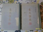 艺文类聚 (附索引 精装上下全 82年1版85年2印).
