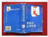 怀旧收藏《票据法实用手册》辽宁大学出版95年1版1印 王宏书主编