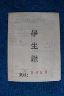 1959年山西省忻定县第二中学校学生证