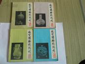 <故宫博物院院刊>(1984年第1-4期)
