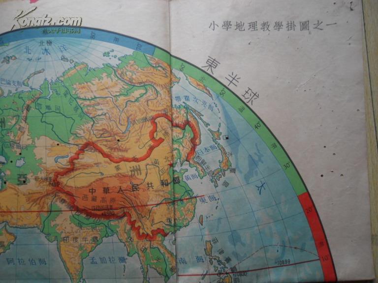 【图】老地图《小学地理挂图-两半球》1955年