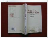 怀旧收藏《社会主义和谐社会论纲》欧亚平 著 2008年2版1印
