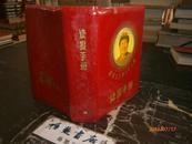 A . 读报手册(敬祝毛主席万寿无疆  目录前面部分的林题词及与毛主席的相片完整后面附地图)