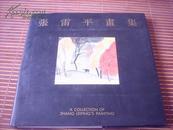 张雷平  签赠钤印本    《张雷平画集》