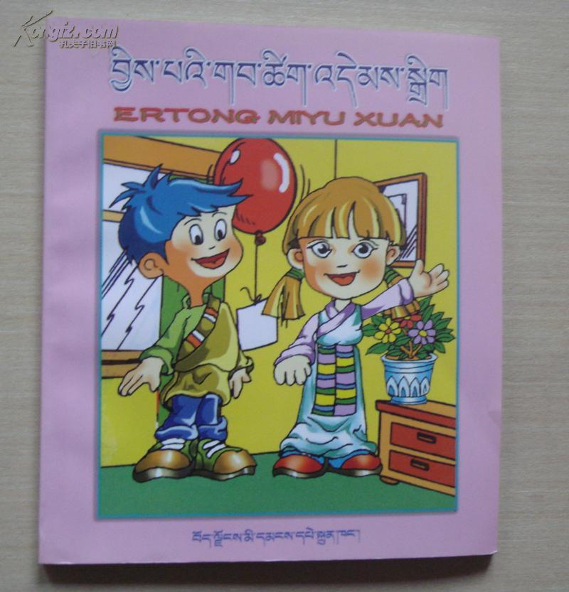 儿童谜语选(藏文)