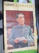 深切怀念敬爱的周恩来总理(湖南画报1977年第1-2)
