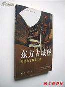 东方古城堡--福建永定客家土楼(郭志坤著 内附大量插图 上海人民出版社2008年1版1印 仅印8000册)