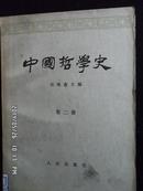 中国哲学史 第二册