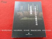《中國古代藝術與建筑中的紀念碑性》(全一冊)16開.平裝.簡體橫排.世紀出版集團、上海人民出版社.出版時間:2010年12月第2次印刷