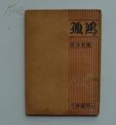 珍品新文学※ 《孤鸿》 ※郭沫若,光华书局,1933年初版2000册