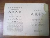 节目单【天京风雨】2