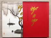 (特价)中国近现代名家画集.阳太阳(精装+函套)