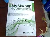新编21世纪计算机精品课程规划教材:最新3ds max 2011中文版标准教程(附光盘1张)