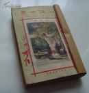 稀见民国精品杂志《小说世界》商务 (第三卷1~13期)1923年初版