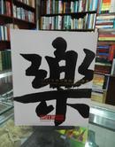 浙江经典 2011年秋季艺术品拍卖会 中国书法专场