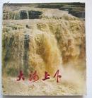 文革画册:大河上下