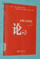 《论语》:中国人的圣经(2008-03印刷/馆藏10品/见描述)