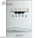 王惠岩文集.第(1-4卷)