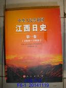 中华人民共和国——江西日史 【全八册】精装·品好