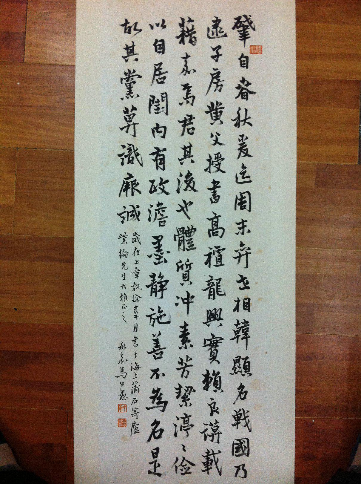 名人字画:(中国著名书法家)马公愚(书画传家二百年)马公愚原装旧裱图片