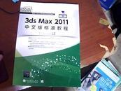 最新3ds Max 2011中文版标准教程  附赠光盘