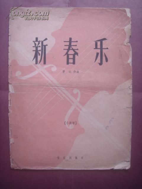 新春乐 (小提琴)图片