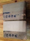 5419:《历史长篇说部 隋唐演义》上下两册一套全