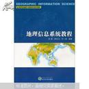 高等学校地图学与地理信息系统系列教材:地理信息系统教程