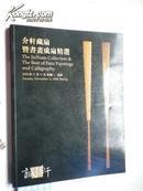 2008.11 《  诚轩:介轩藏扇 精选扇面》专场拍卖.共 1.5公分厚