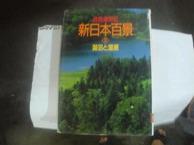 新日本百景 3  湖沼 湿原 (8开精装.日文原版)